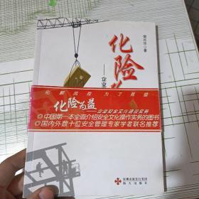 化险为益:企业安全文化建设实务(附光盘)