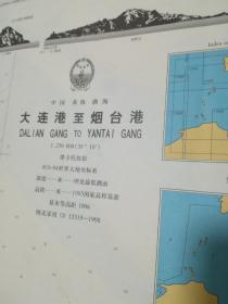 航海图--中国  黄海  渤海--- 大连港至烟台港(110*80)(见详图)