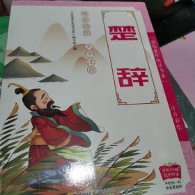 楚辞(注音彩绘)/金色童年悦读书系