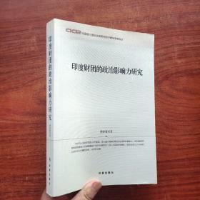 印度财团的政治影响力研究(作者签名)
