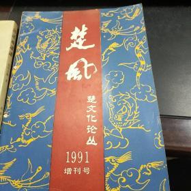 楚风――楚文化论丛1991增刊号