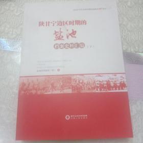 陕甘宁边区时期的盐池档案史料汇编  下册