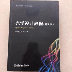 光学设计教程(第2版)