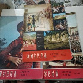 新阿尔巴尼亚1972年第6期,1976年第6期,1977年第1期