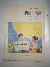 六年制小学课本数学第二册