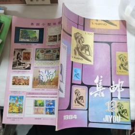 集邮1984-12