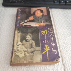 风云十年与邓小平