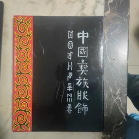 中国彝族服饰   精装无盒套