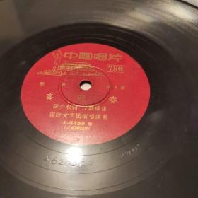 喜迎春,黑胶木唱片