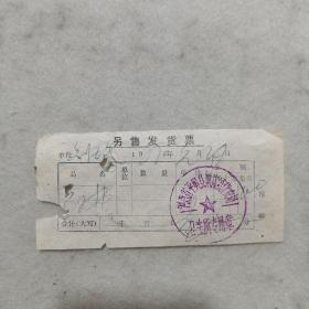 H组272: 1980年平舆县前岗国营农场卫生所零售发货票,药费1.2元(医疗卫生专题系列藏品)
