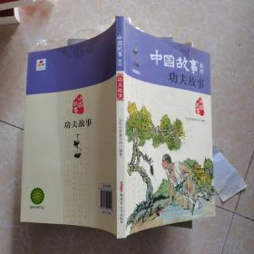 中国故事系列(美绘版):功夫故事