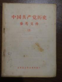 中国共产党历史参考资料,2