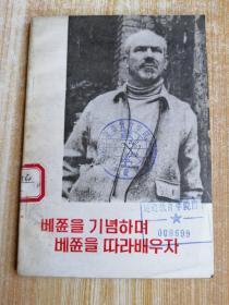 纪念白求恩学习白求恩 베쮼을기념하며베쮼을따라배우자(朝鲜文)