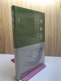 绿梳子·我的青少年时代