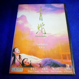 电影DVD 青蛇 (1碟装)主演 张曼玉 王祖贤 赵文卓等