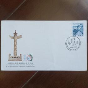 中国加入国际集邮联合会 外展纪念封1枚(总公司前期外展封 早期未印编号,此封编号应为WZ-11)