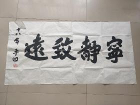 贾平凹(宁静致远)作品一幅