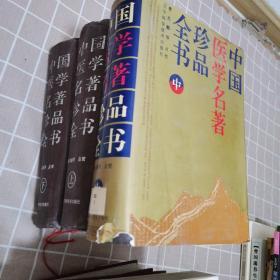中国医学名著珍品全书(上中下全三册 精装大开本)