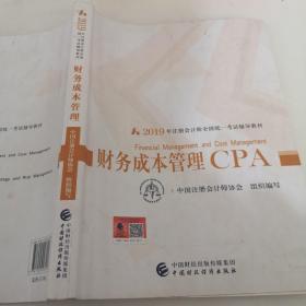 注册会计师2019年注册会计师全国统一考试辅导教材CPA财务成本管理