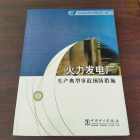火力发电厂生产典型事故预防措施