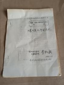 《易》道与中国文化——济南国际《周易》学术讨论会论文