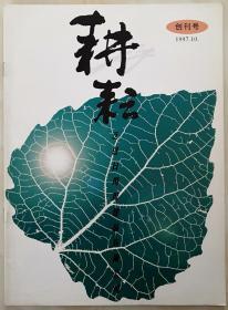 天津刊物:《耕耘》创刊号(1997ND16K)