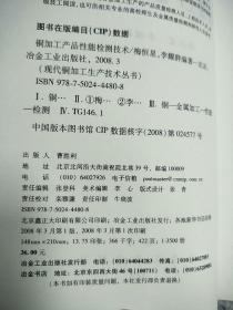 铜加工产品性能检测技术   原版内页干净