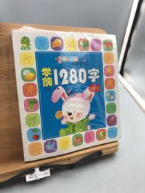 幼儿学前1280字(套装全4册)