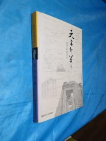 天方行草 克玉出访日记(作者签赠)一版一印
