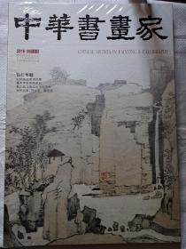 中华书画家2016·6