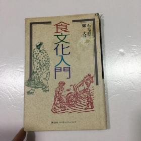 食文化入门 日文原版