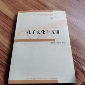 孔子文化十五讲