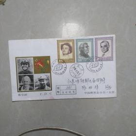 中国人民之友纪念邮票,首日封,戳