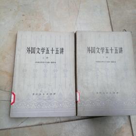 外国文学五十五讲(上下)