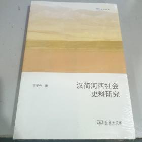 欧亚备要:汉简河西社会史料研究