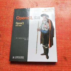OpenCL实战