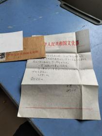 中国儿童文学作家陈子君信札一通一页16开