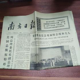 南方日报-第2842号-1975年12月2日-文革报