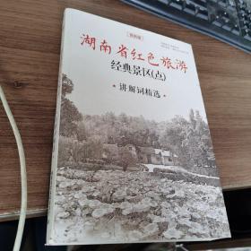 湖南省红色旅游经典景区(点)讲解词精选