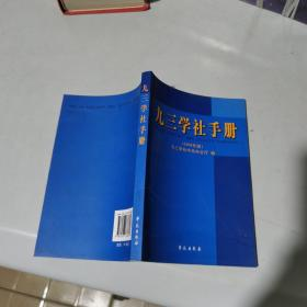 九三学社手册