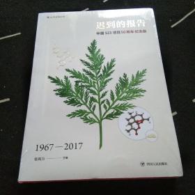 迟到的报告:中国523项目50周年纪念版