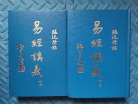 易经讲义(上下)1984年第5版