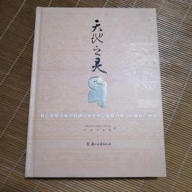 天地之灵 : 中国社会科学院考古研究所发掘出土商与西周玉器精品展