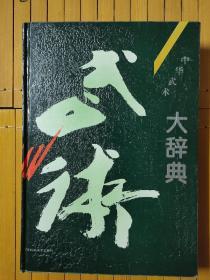 中华武术大辞典【签赠本】