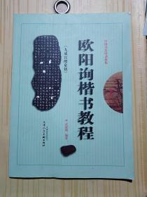 欧阳询《九成宫醴泉铭》楷书教程