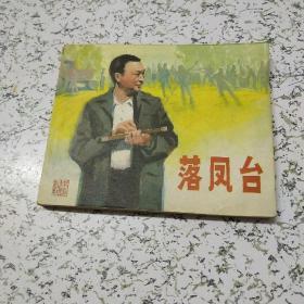 落凤台(连环画)