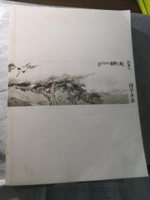 著名画家范曾:国学开讲  9787508644820