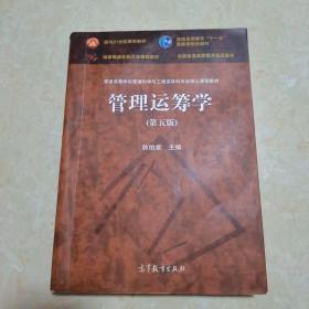 管理运筹学(第五版)