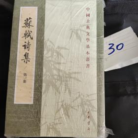 苏轼诗集 (1-5册)