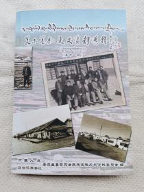 若尔盖县文史资料选辑第十一辑